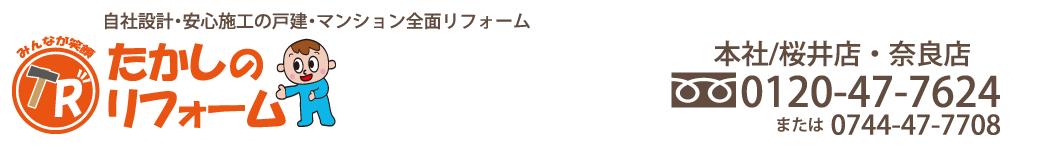 奈良県/たかしのリフォーム